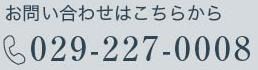 029-227-0008